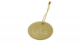 Hely Coffee Tag Shaped Wood